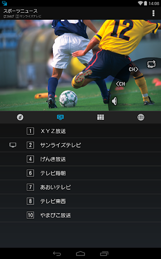 モバイルTV StationTV