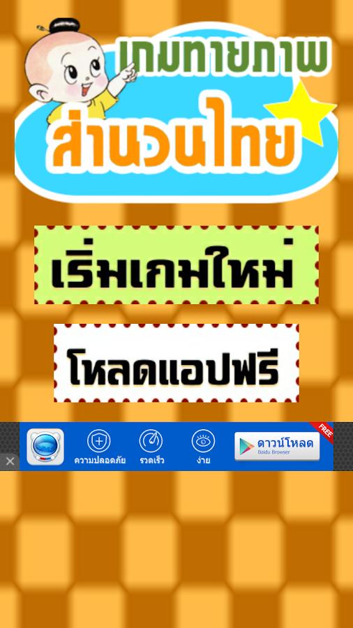 เกมทายภาพปริศนาสำนวนไทย 2015 - screenshot