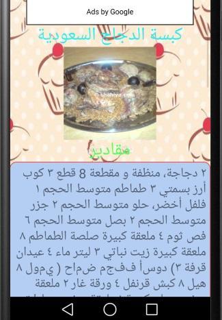 اكلات سعودية