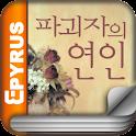 [로맨스]파괴자의 연인(전2권,완)-에피루스 베스트 logo