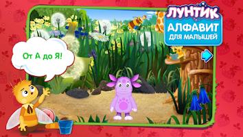 Screenshot of Лунтик. Алфавит для малышей