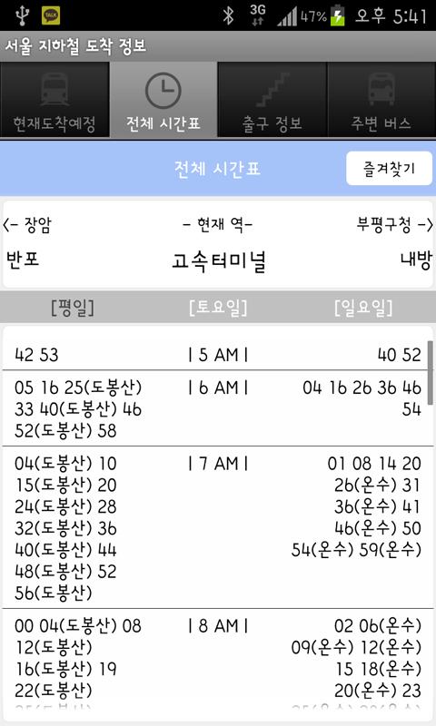 서울 지하철 도착 정보 - screenshot