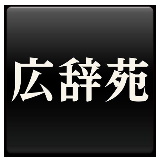 広辞苑第六版-動画・画像・音声付き LOGO-APP點子