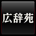 広辞苑第六版-動画・画像・音声付き