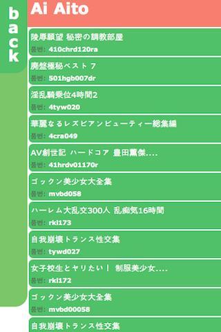 Japanese AV Search - screenshot