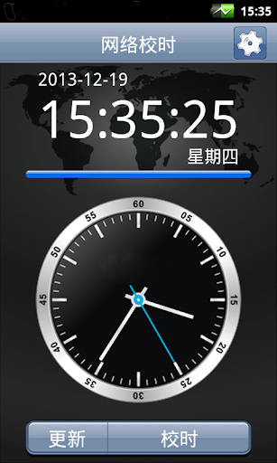 网络校时Time Calibrator