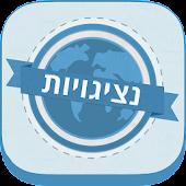 נציגויות ישראל