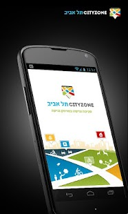 CityZone Tel Aviv - screenshot thumbnail