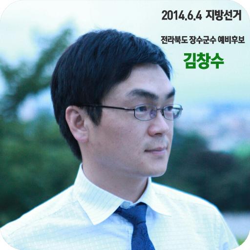 2014.6.4 지방선거 전북 장수군수 예비후보 김창수 LOGO-APP點子