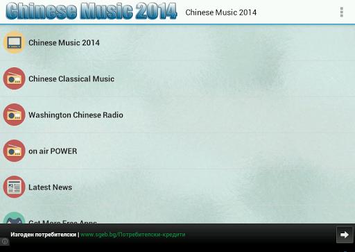 Chinese Music 2014 and Radio