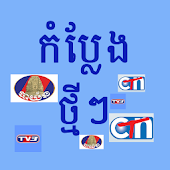 Khmer TV Jokes