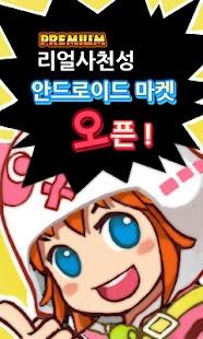 리얼사천성(프리미엄) - screenshot thumbnail