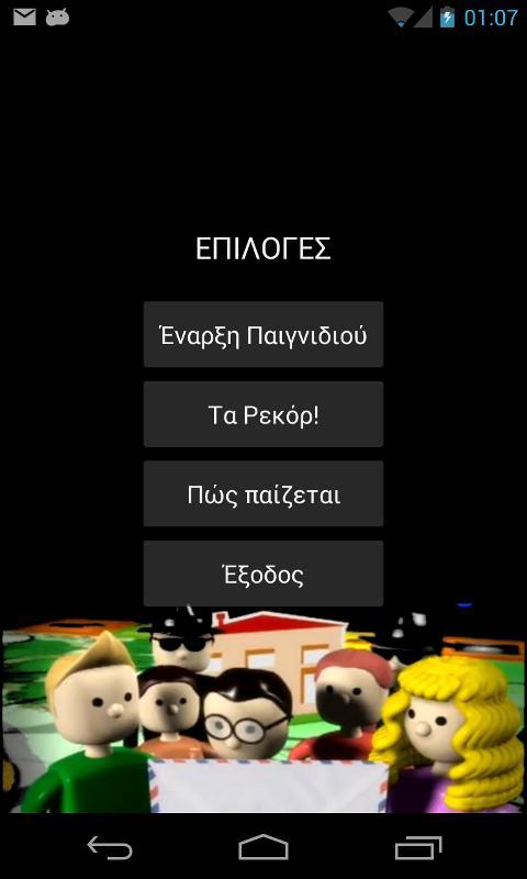 ΠΑΡΑ ΠΕΝΤΕ ΚΟΥΙΖ - screenshot