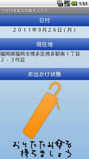免費天氣App|でかけるまえの傘チェック2|阿達玩APP