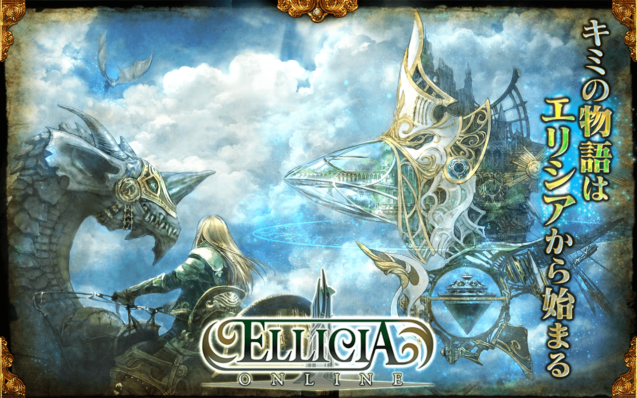 RPG Ellicia Online- screenshot