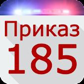 Приказ 185