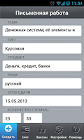Screenshot of Курсовые и дипломы на заказ