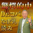 驚愕的中!Dr.コパの【なまえ読み】 icon