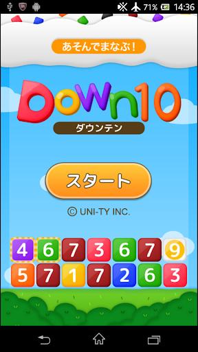 Down10(あそんでまなぶ!シリーズ)