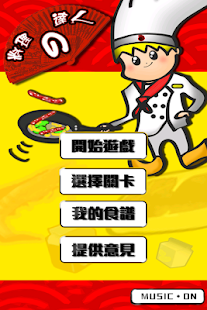 料理之達人 - screenshot thumbnail