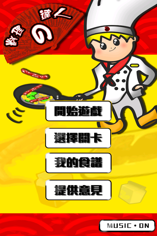 料理之達人 - screenshot