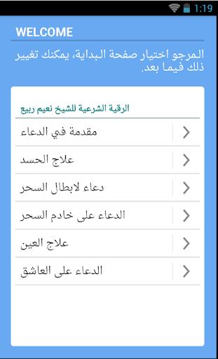 الشيخ الراقي نعيم ربيع المغربي