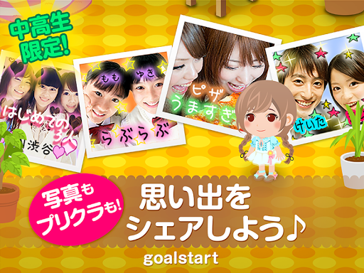 玩教育App|中高生限定アバターSNS:ゴールスタート/ゴルスタ/ごるすた免費|APP試玩