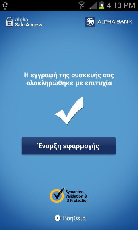 Alpha Safe Access - screenshot