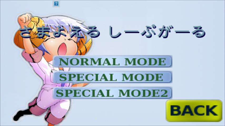Roaming Sheep Girl- screenshot