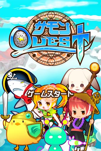 育成冒険ゲーム サモンQUEST