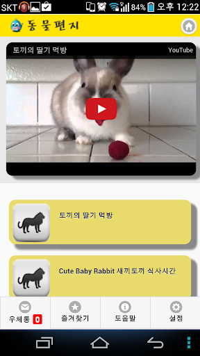 【免費教育App】동물 편지 - 집에서 보는 동물원-APP點子