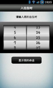 玩生活App|八字秤骨:看你一生运势免費|APP試玩