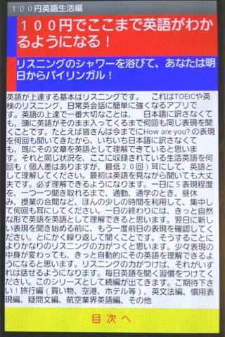 100円でここまで行けるバイリンガルへの道 英語生活編