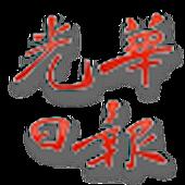 Kwong Wah Newspape Tab