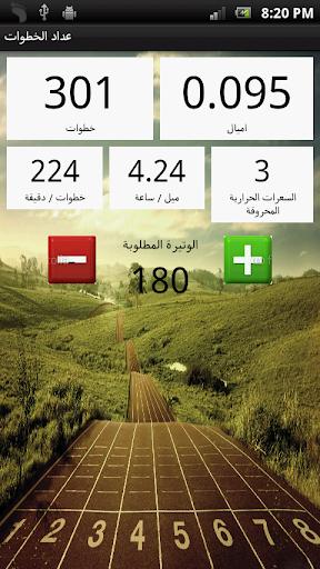 【免費運動App】عداد الخطوات-APP點子