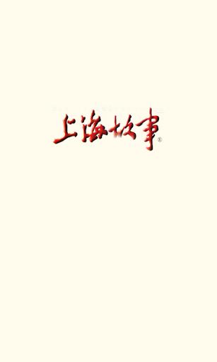 【免費新聞App】上海故事-APP點子