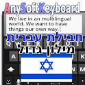 Hebrew with Large Dictionary logo