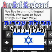 Hebrew with Large Dictionary