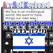 Hebrew with Large Dictionary icon