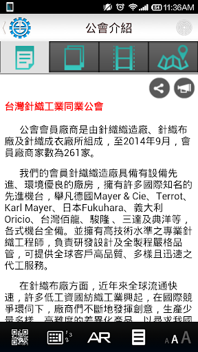 【免費旅遊App】台灣針織公會-APP點子
