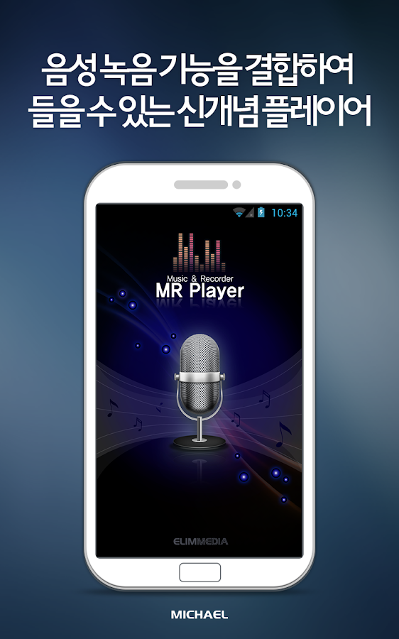 M & R Player (player&recorder)- screenshot