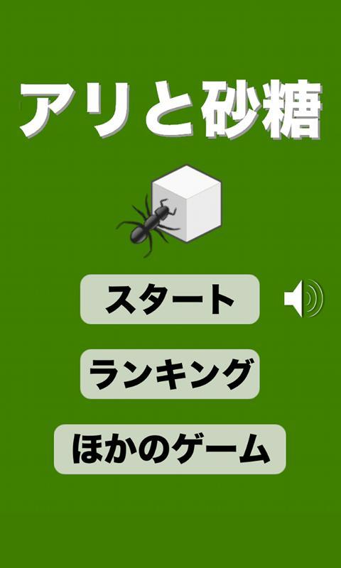 アリと砂糖- スクリーンショット