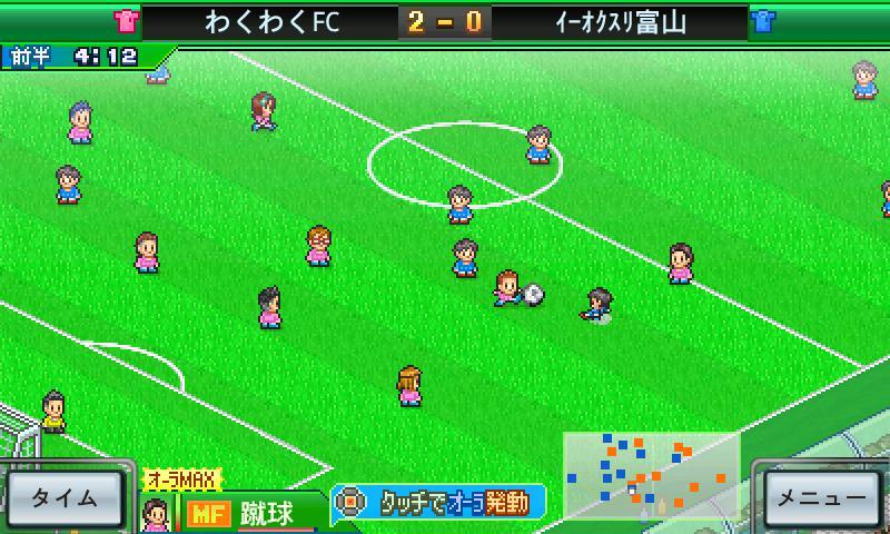 サッカークラブ物語2 screenshot #8