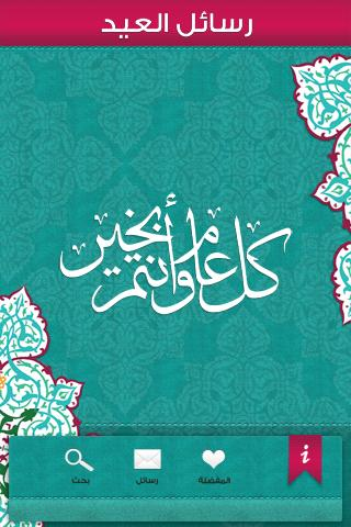 رسائل العيد - screenshot