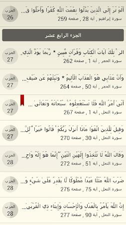 القرآن مع التفسير بدون انترنت 4.0 screenshot 256996