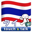 YUBISASHI Thailand touch&talk icon