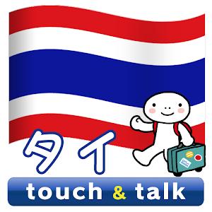 YUBISASHI Thailand touch&talk