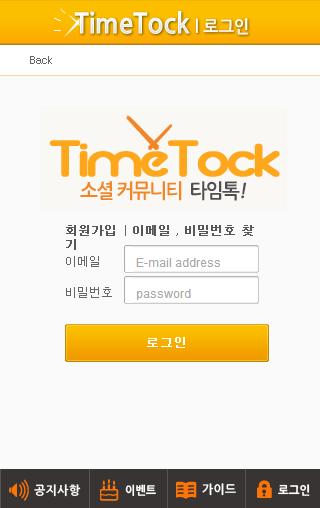 타임얍 Timeyap