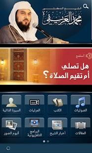 الشيخ الدكتور محمد العريفي- screenshot thumbnail