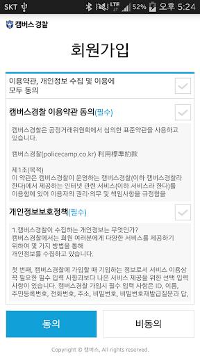 【免費教育App】캠버스경찰 - 합격을만드는사람들-APP點子